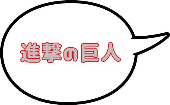 進撃の巨人 アニメ 54話 感想